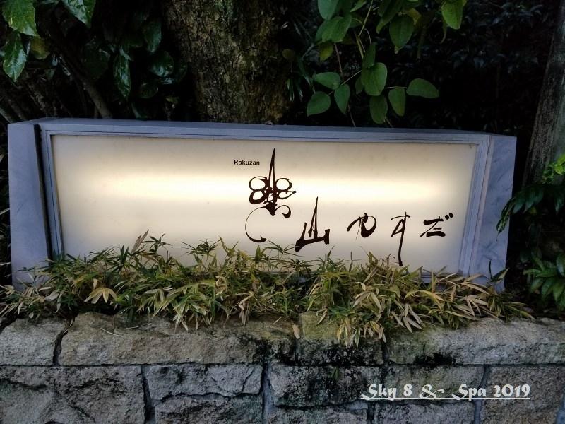 ◆ 30年ぶりの伊豆長岡温泉へ、その3 着物で彩られた全館畳敷きの宿「楽山やすだ」へ 到着編(2019年12月)_d0316868_09370486.jpg