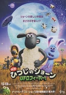 『ひつじのショーン/UFOフィーバー!』(2019)_e0033570_19224322.jpg