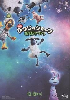 『ひつじのショーン/UFOフィーバー!』(2019)_e0033570_19225875.jpg