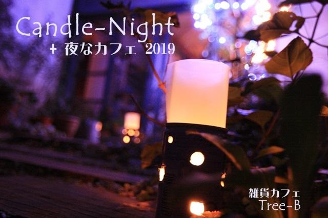 『キャンドルナイト+夜なカフェ』のお知らせです。_a0076877_04125940.jpg