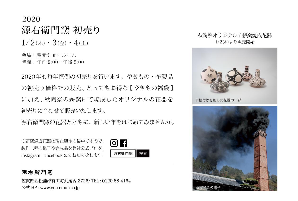 薪窯焼成花器 -デザイン画の公開-_b0289777_13170588.jpg