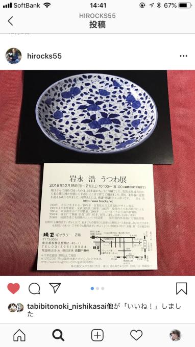 染付 岩永浩先生_c0298879_08073967.jpg