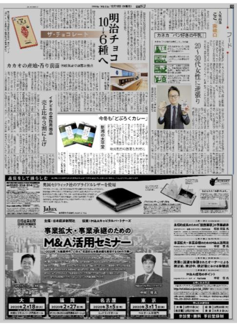 「糀六華カレー」日経MJに掲載_d0182179_23395516.jpeg