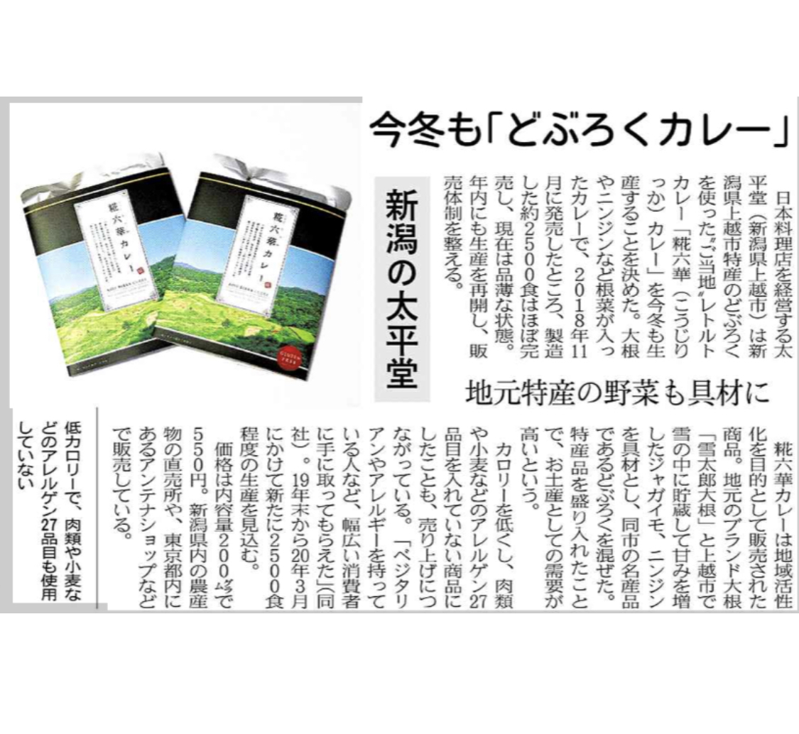 「糀六華カレー」日経MJに掲載_d0182179_23401378.jpeg