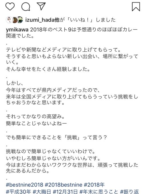 「糀六華カレー」日経MJに掲載_d0182179_23412866.jpeg