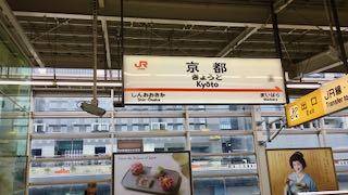 今日はこれから京都市に日帰り出張_e0093380_19352425.jpg
