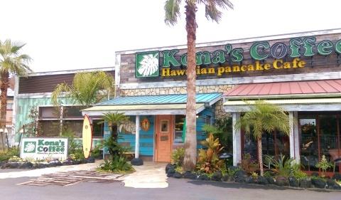 ◆コナズ珈琲・・・池田の美味しいハワイアンハンバーガー&パンケーキのお店_e0154682_23593973.jpg