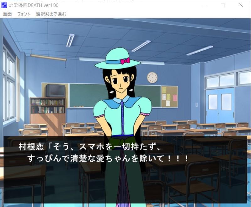 フリーノベルゲーム感想第126回目 恋愛漫画DEATH_d0156983_03193545.jpg
