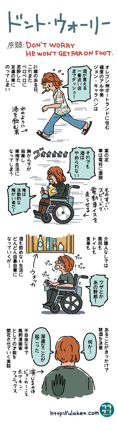 アル中高速車椅子『ドント・ウォーリー』_b0314286_10384471.jpg
