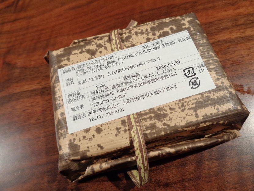 醤油とろとろわらび餅_e0066586_07333640.jpg