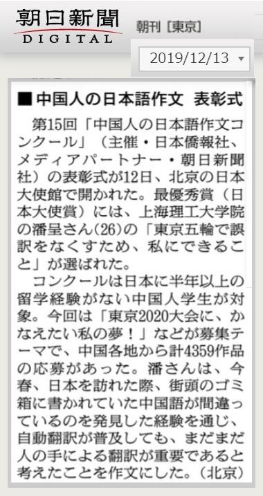 第15回「中国人の日本語作文コンクール」表彰式、北京の日本大使館で盛大に_d0027795_12043342.jpg
