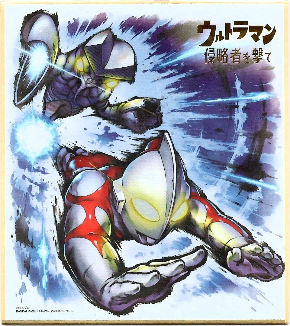 更に値下げされていた『ウルトラマン色紙ART』を15個追加開封!! (通算30個目)_f0205396_18583100.jpg