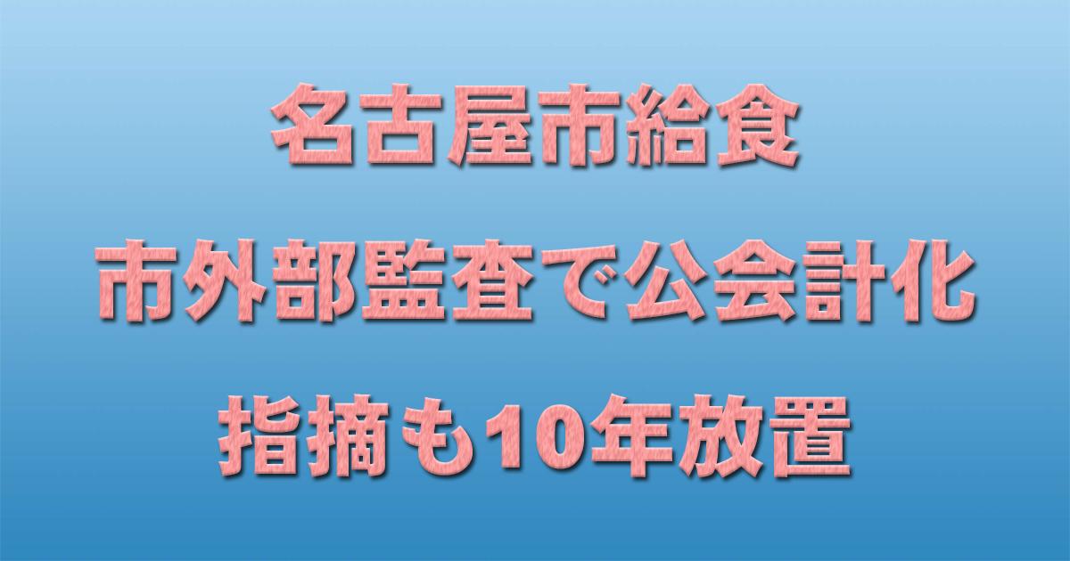名古屋市給食 市外部監査で『公会計化』指摘も10年放置_d0011701_15170869.jpg