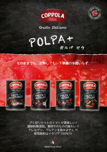 【RSP73】新鮮野菜が入ったフレッシュな完熟トマト缶『コッポラ ポルパ・ピウ』メモス_a0057402_00313538.png