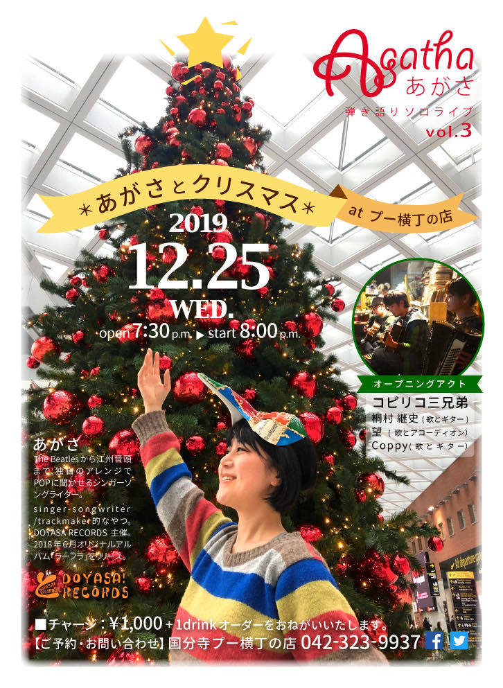 2019年12月の出演予定_e0303005_16581078.jpg
