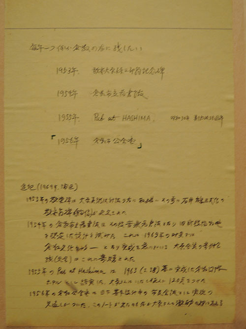 「浦辺鎮太郎の仕事」展へ_d0168406_09234450.jpg