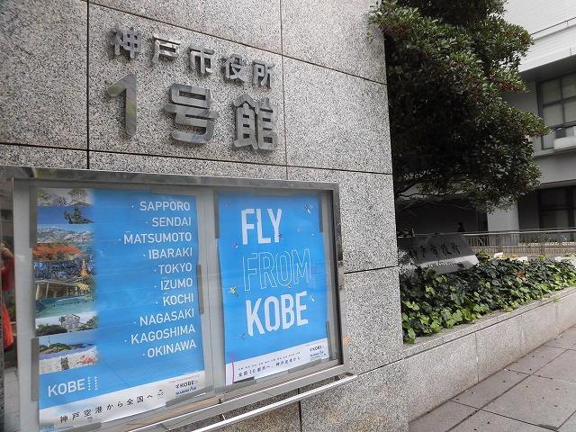 ユニバーサル就労推進特別委員会で視察に出かけた神戸市_f0141310_07580528.jpg