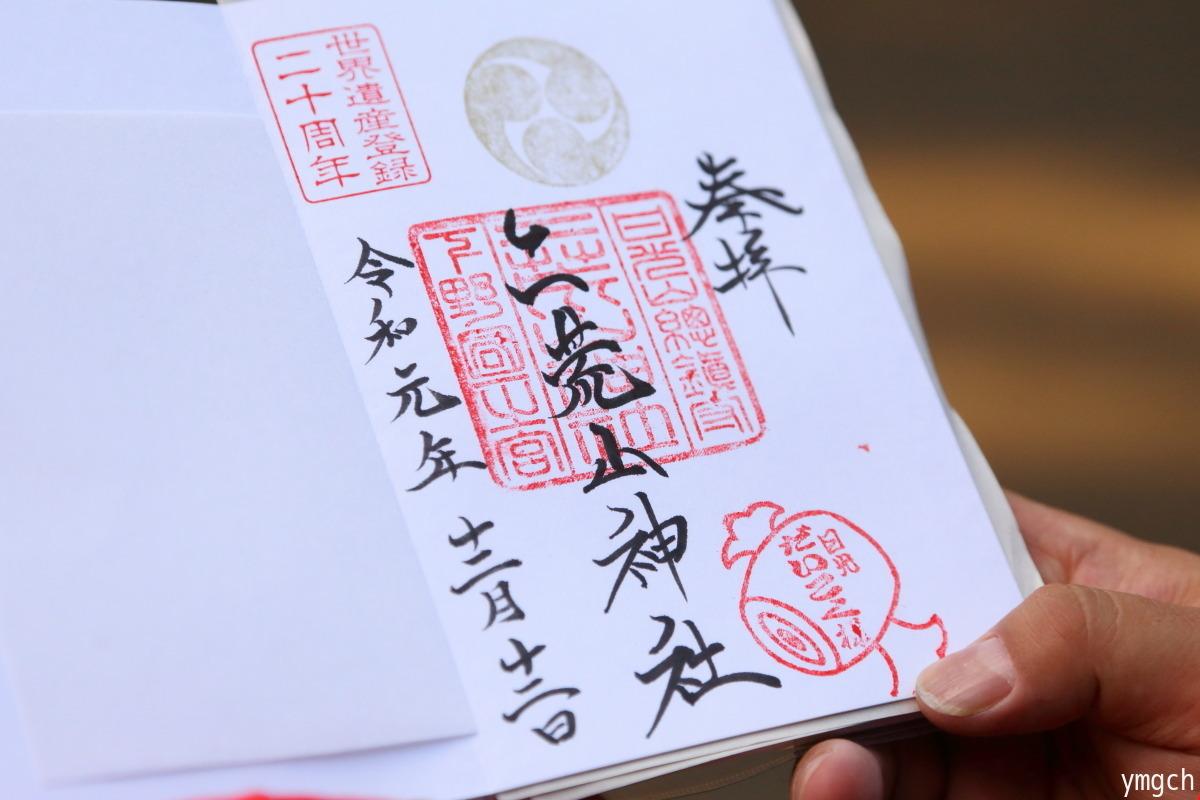 日光二荒山神社_f0157812_13034603.jpg