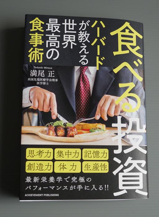 食べる投資_b0019313_16175367.jpg