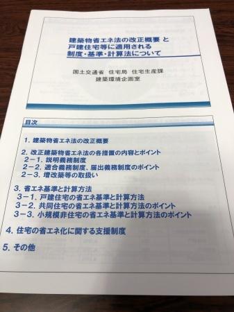 改正建築物省エネ法講習_b0179213_19373343.jpg