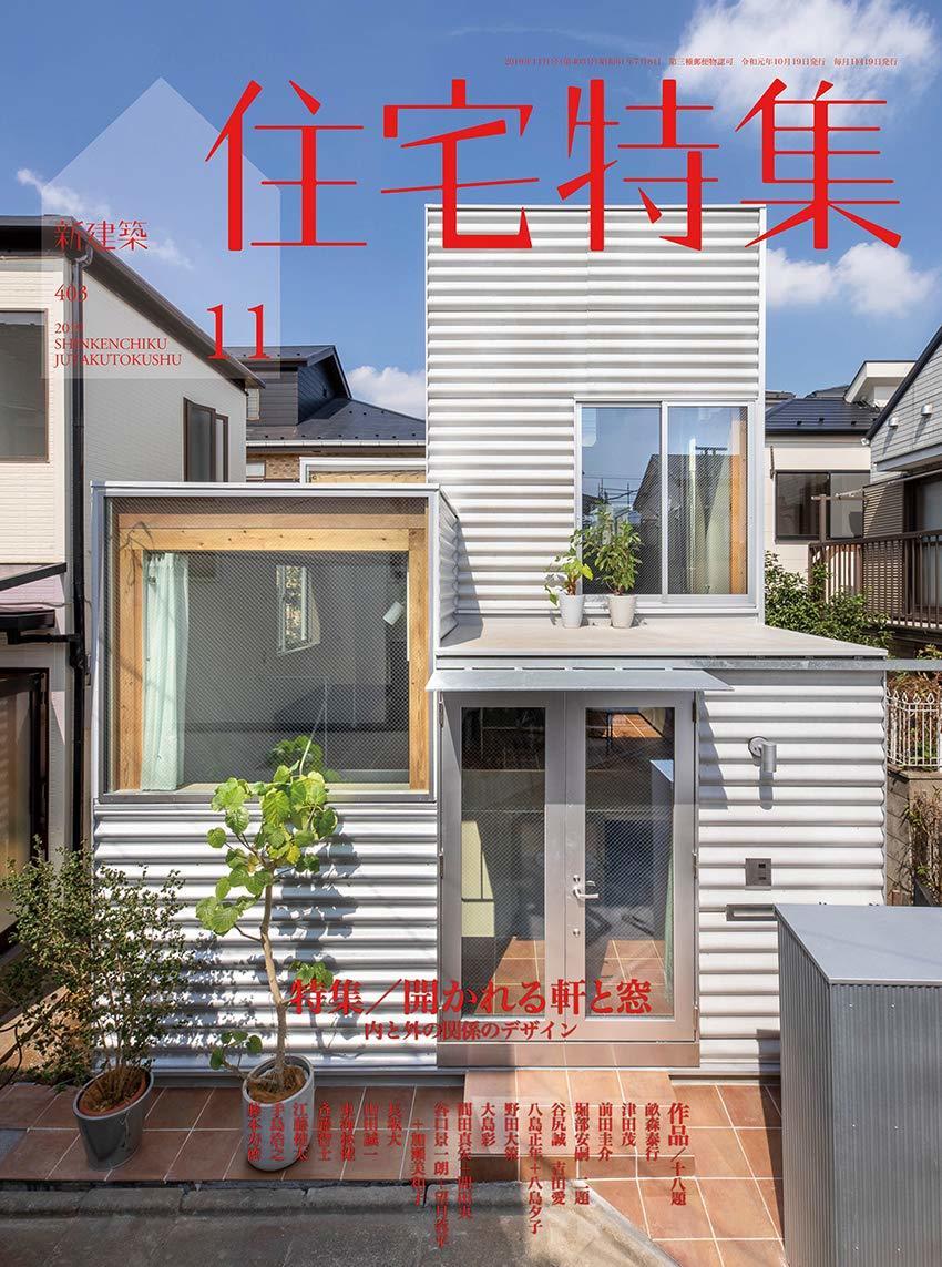 住宅特集 2020年1月号_c0160713_10241258.jpg