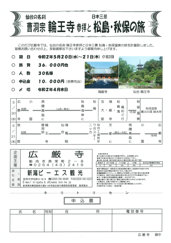 令和2年広厳寺研修旅行_d0081723_08051651.jpg
