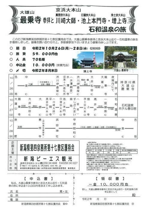 令和2年17教区研修旅行_d0081723_08062168.jpg