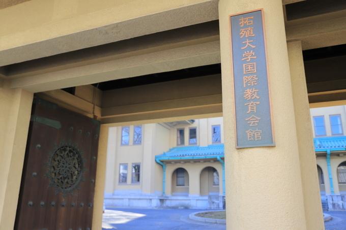 【鳩山会館】文京区レトロ建物探訪 part 3_f0348831_08163781.jpg