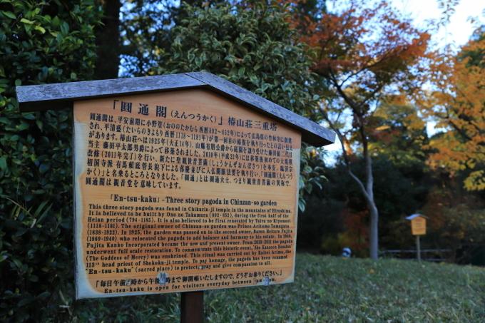 【椿山荘】文京区レトロ建物探訪 part 5_f0348831_08183291.jpg
