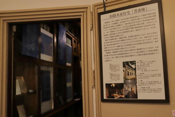 【鈴木信太郎記念館】文京区レトロ建物探訪 part 1_f0348831_19123807.jpg