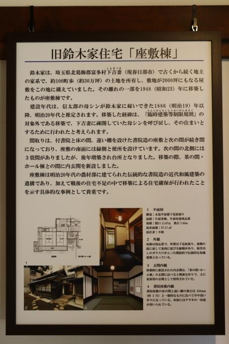 【鈴木信太郎記念館】文京区レトロ建物探訪 part 1_f0348831_19124650.jpg