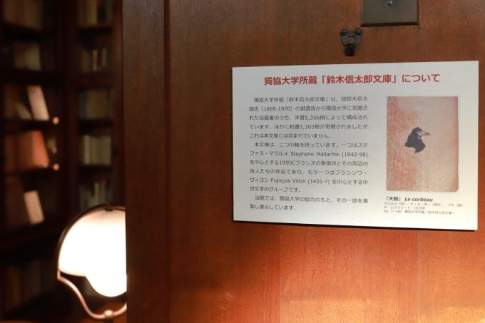 【鈴木信太郎記念館】文京区レトロ建物探訪 part 1_f0348831_19125981.jpg