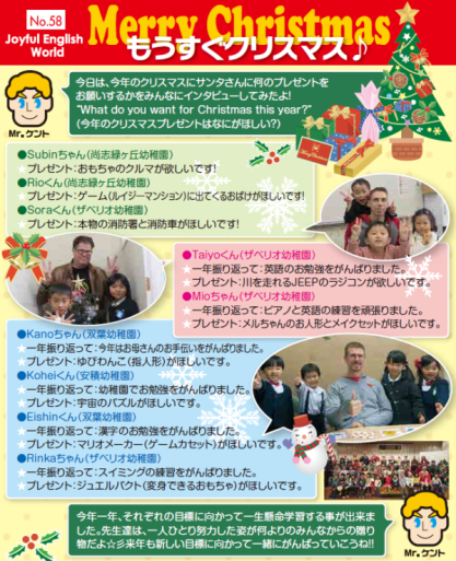 """What do you want for for Christmas this year?\""(🎅さんから何の🎁がほしい❓)_c0345439_19024050.png"