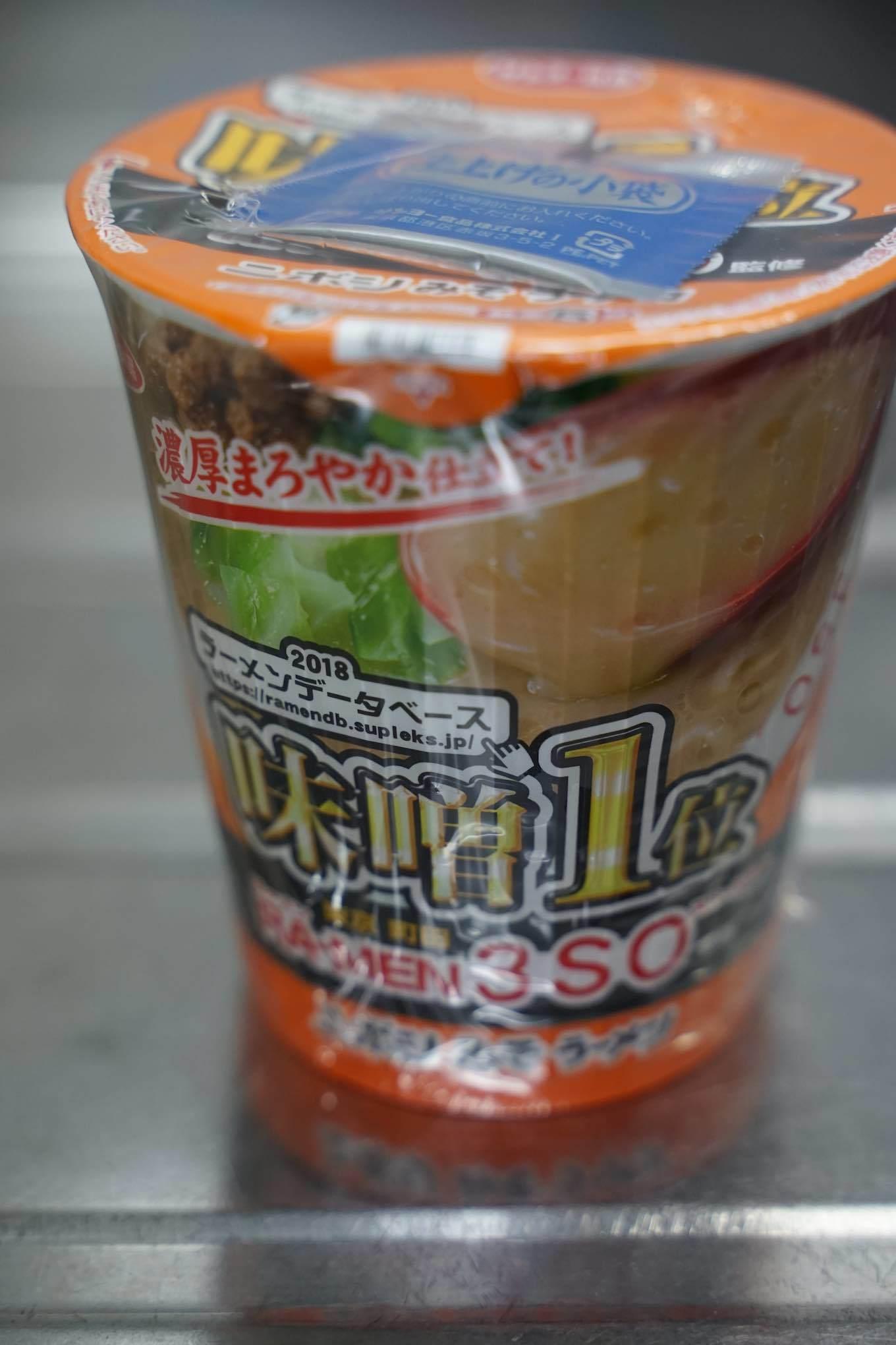 サンヨー食品 スリーエスオー監修 ニボシみそラーメン_b0360240_23312175.jpg