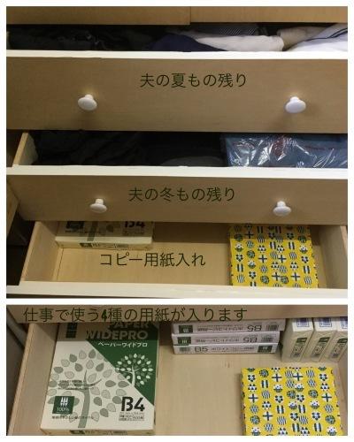 冷凍庫整理 & クローゼット整理など_a0084343_11164682.jpeg