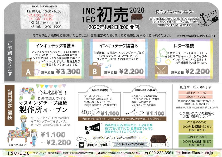 2020年初売福袋のご案内_c0219051_11395747.jpg