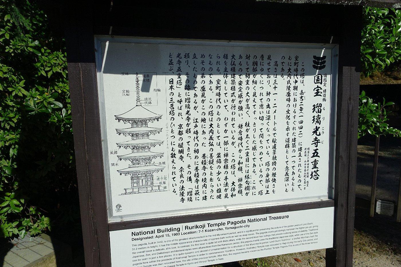瑠璃光寺 五重塔と池泉庭園_c0112559_08202910.jpg