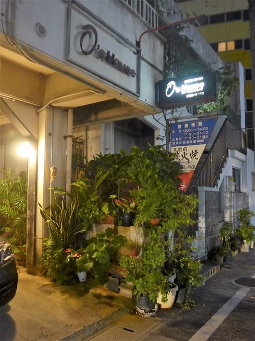 沖縄・那覇「O\'s House」へ行く。_f0232060_18585935.jpg