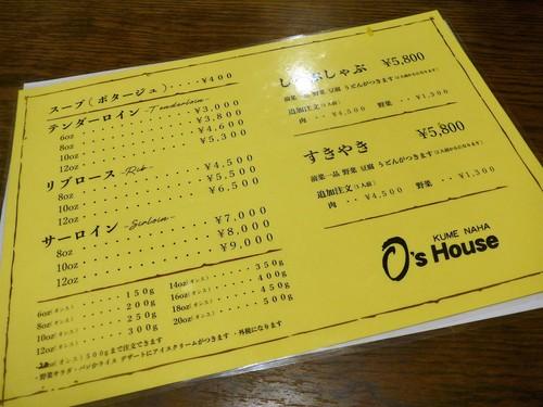 沖縄・那覇「O\'s House」へ行く。_f0232060_191943.jpg