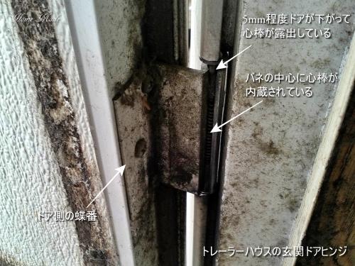 トレーラーハウスの玄関ドアヒンジ_c0108065_18231310.jpg