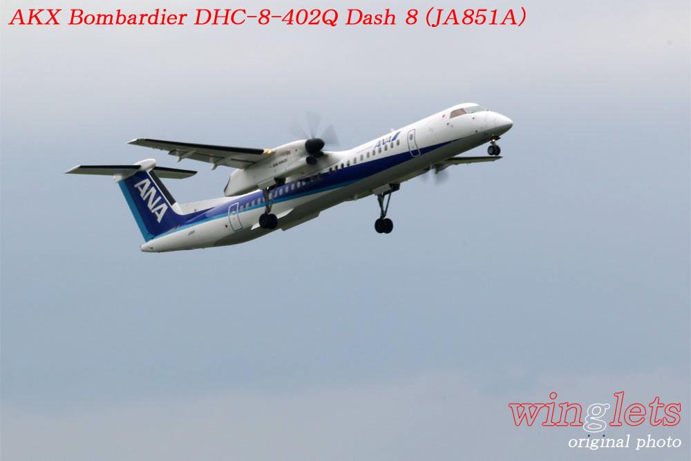 '19年 高知空港レポート ・・・ AKX/JA851A_f0352866_19391134.jpg