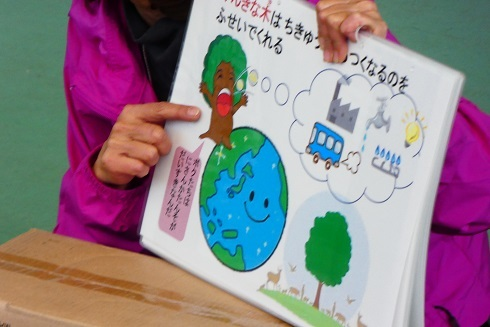どうやって地球を守りますか?_e0272869_10342795.jpg