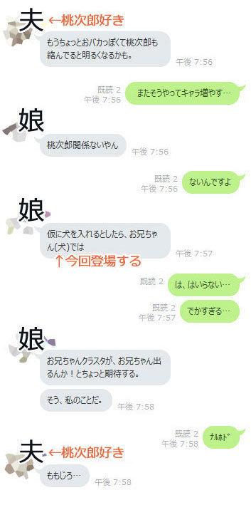 恋犬13話の扉_a0342172_20455441.jpg