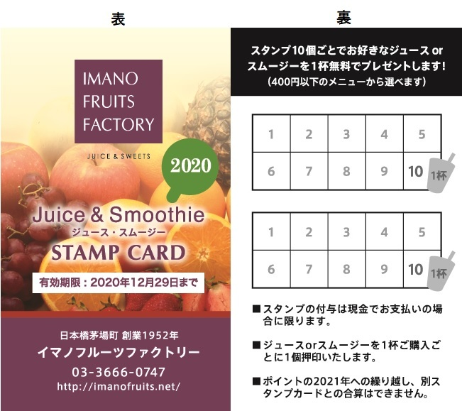 スタンプカード更新_b0181172_12072632.jpg
