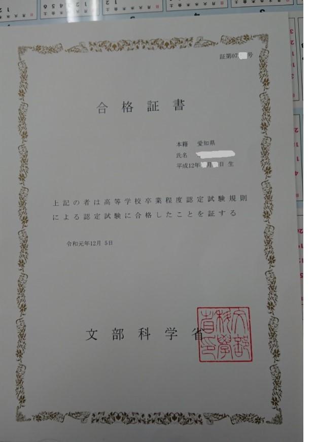 合格証書_b0117476_16400774.jpg
