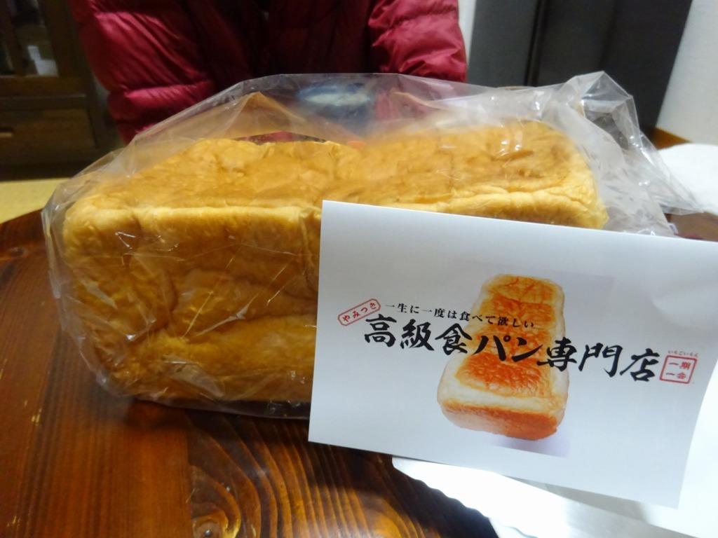 高級食パン専門店「一期一会」苺パン_d0061678_11583580.jpg