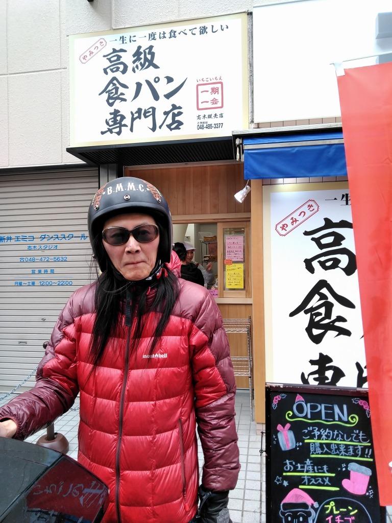 高級食パン専門店「一期一会」苺パン_d0061678_11585290.jpg