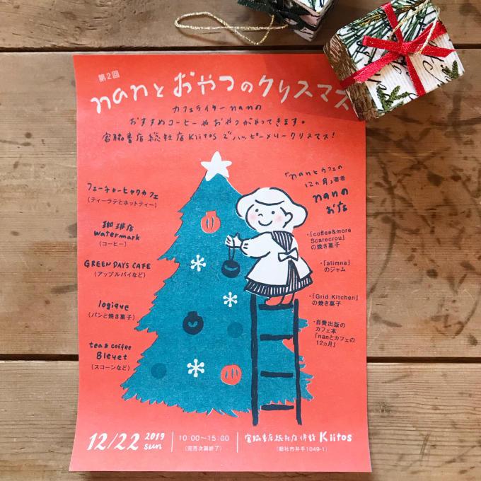 nanとおやつのクリスマスに出店します_e0286978_12081066.jpg