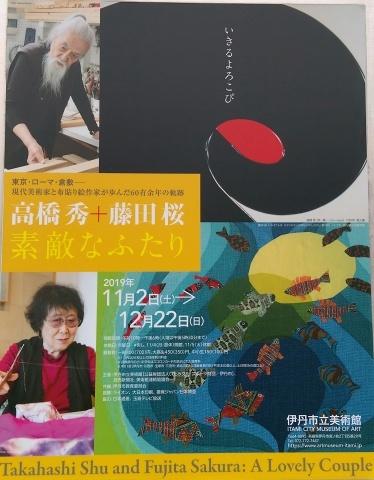 ◆『高橋秀+藤田桜 素敵な二人』展・・・伊丹市立美術館_e0154682_22250583.jpg