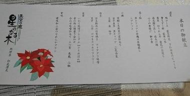 「星のなる木」池袋サンシャイン59F_b0207284_00323165.jpg